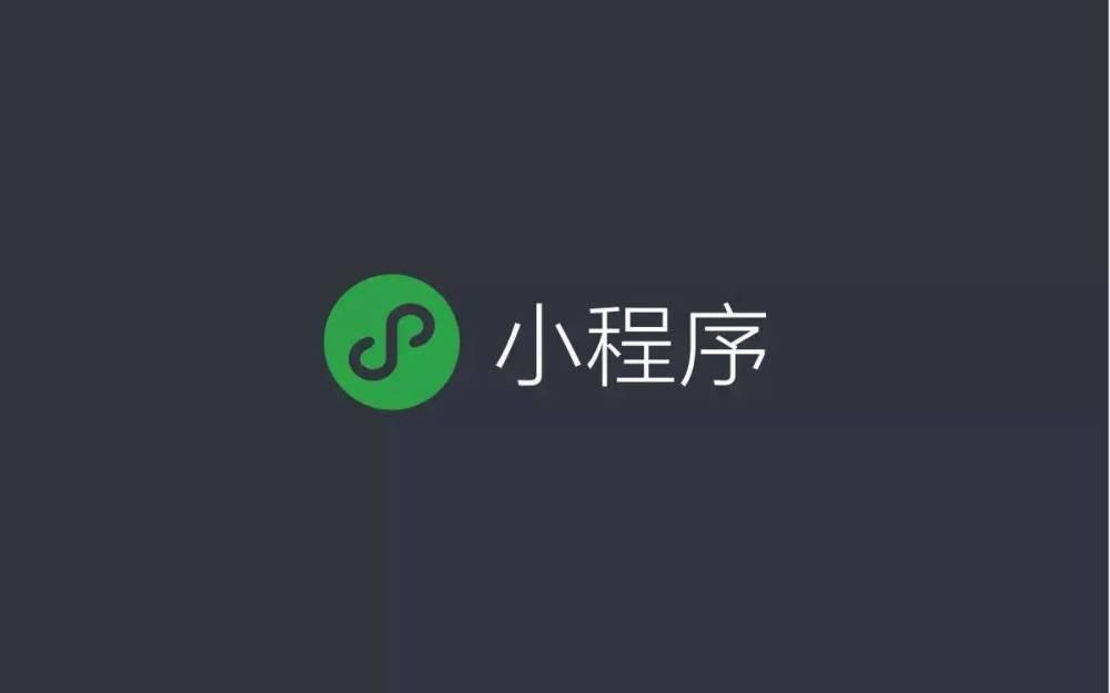 天津小程序定制、天津微盟(在线咨询)、蓟县天津小程序