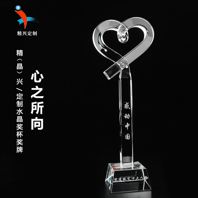 广东广州水晶奖杯定制 爱心感动人物奖杯 武汉抗疫纪念品