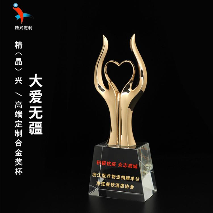 江苏医疗队伍出征武汉 定制水晶奖杯奖牌 纪念品定做
