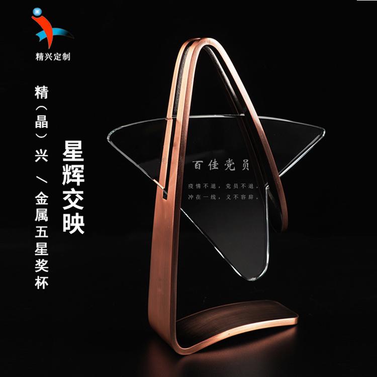 五星表彰荣誉水晶奖杯 年会颁奖奖杯 武汉抗疫纪念奖杯奖牌