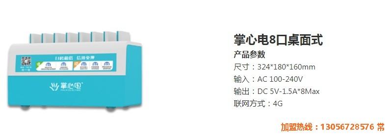 2020宁波做代理掌心电共享充电宝还能赚钱吗