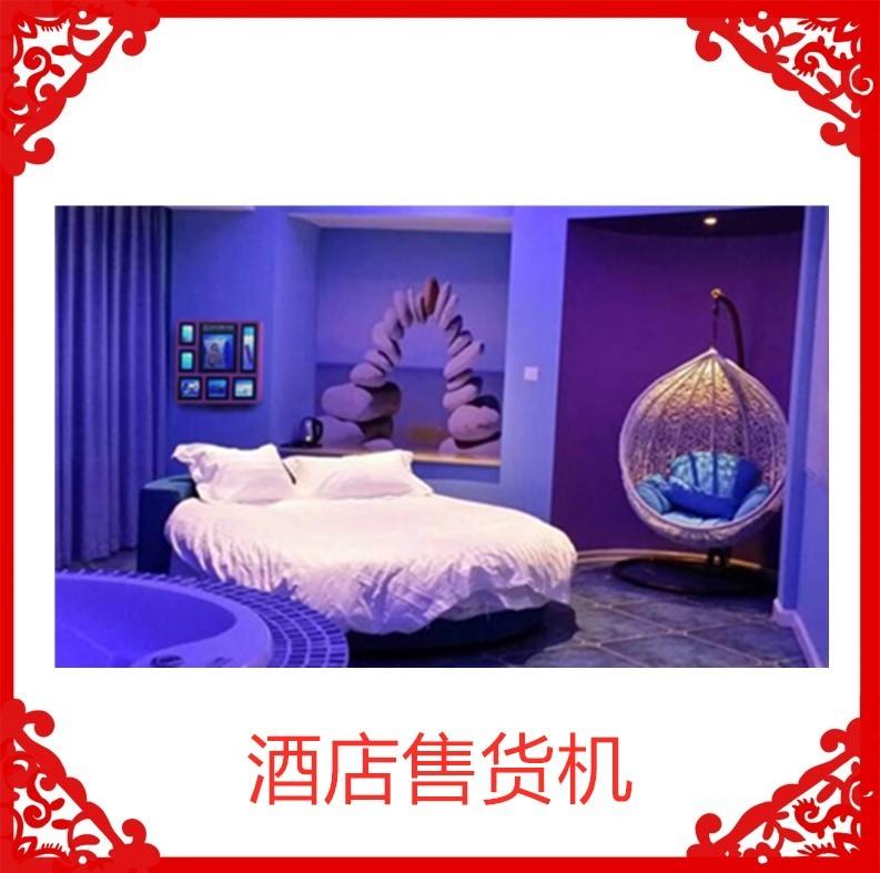 酒店售货机(图)、酒店售货机好做吗?、广元酒店