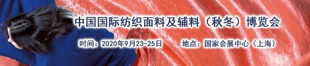 2020虹桥九月纺织面料博览会(秋冬)
