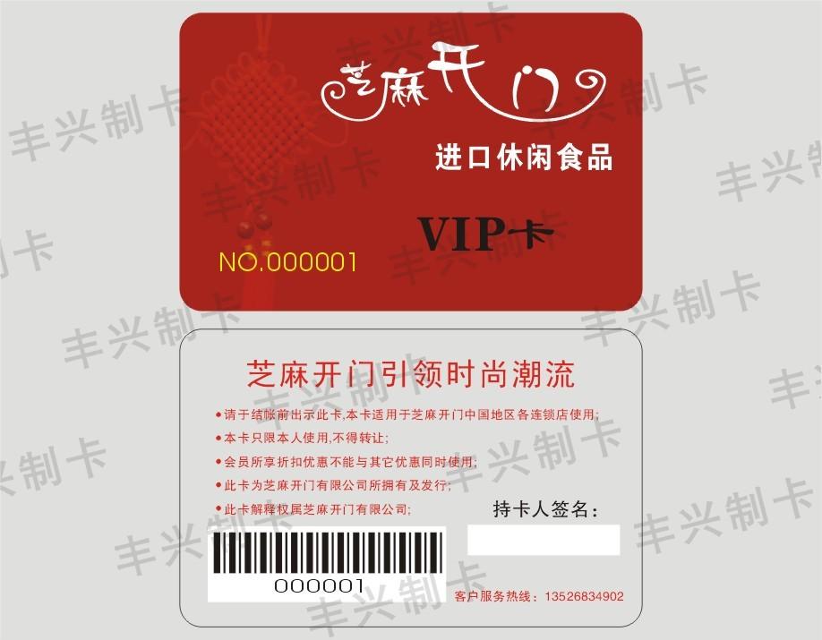 IC卡、ID卡、磁条、条码卡制作
