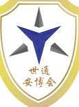 中国南京智慧楼宇与公共安全博览会