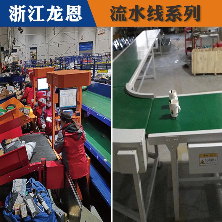 龙恩自动化设备(图)、车间流水线的特征、衢州流水线