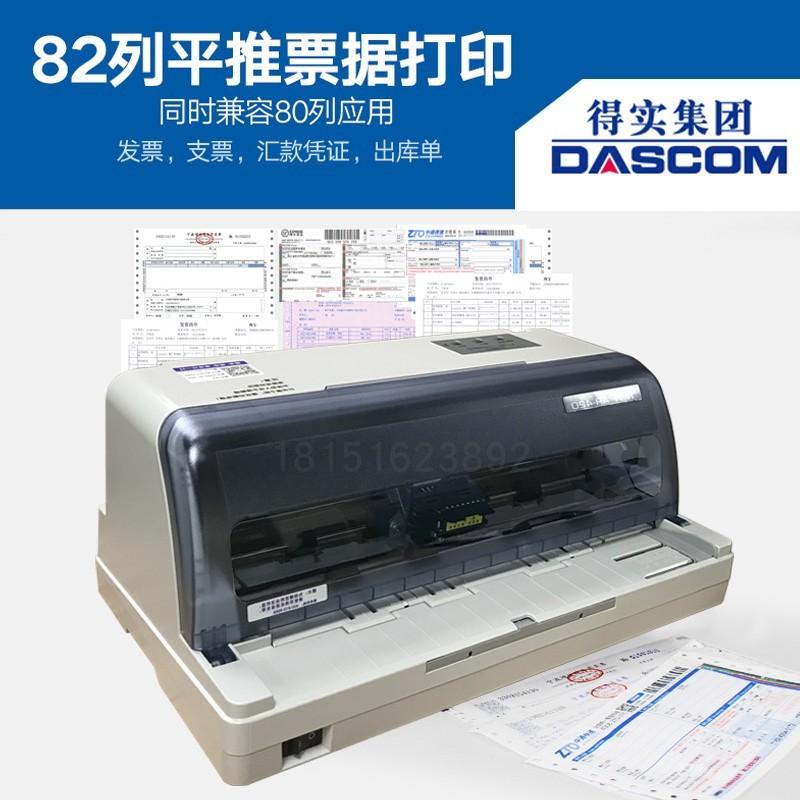 得实AR420针式打印机 打印