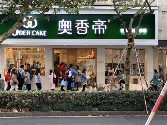 奥香帝面包蛋糕加盟品牌携五大扶持为你创业之路护航