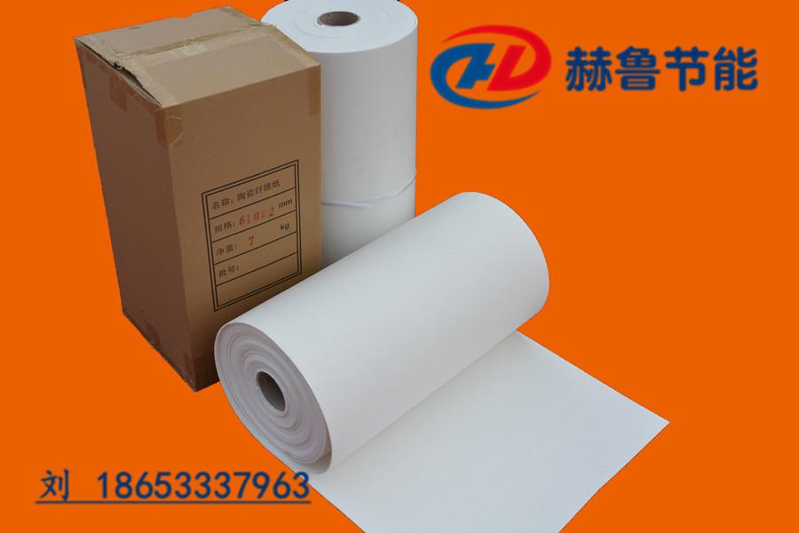 汽车隔热罩隔热纸汽车隔热罩中间层隔热材料陶瓷纤维纸