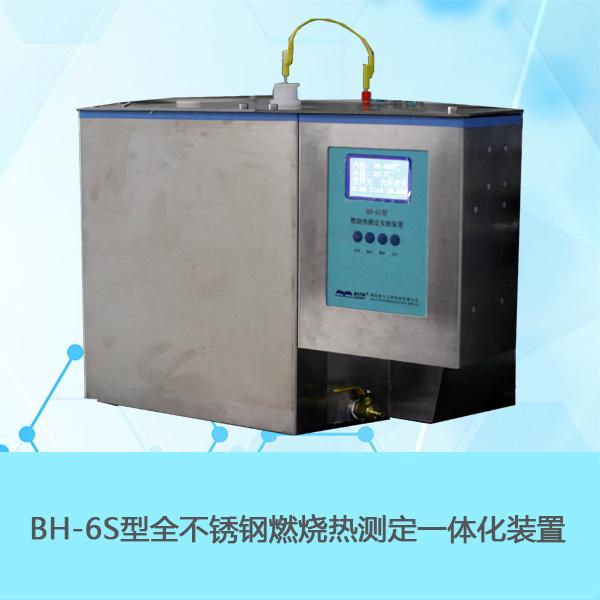 南京物化仪器南大万和BH-6S燃烧热测定实验装置