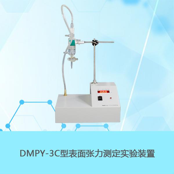 南京南大万和最大气泡法表面张力实验仪器DMPY-3C