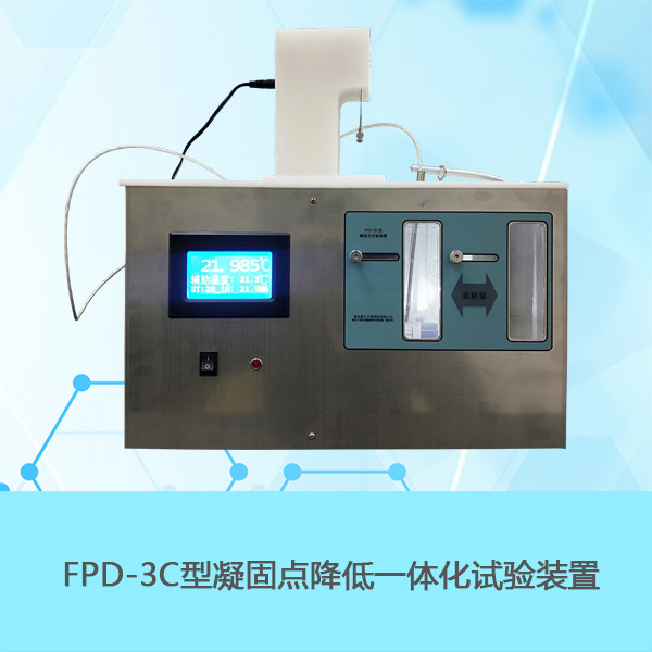 南京物化实验仪器南大万和FPD-3C凝固点降低一体化实验装置