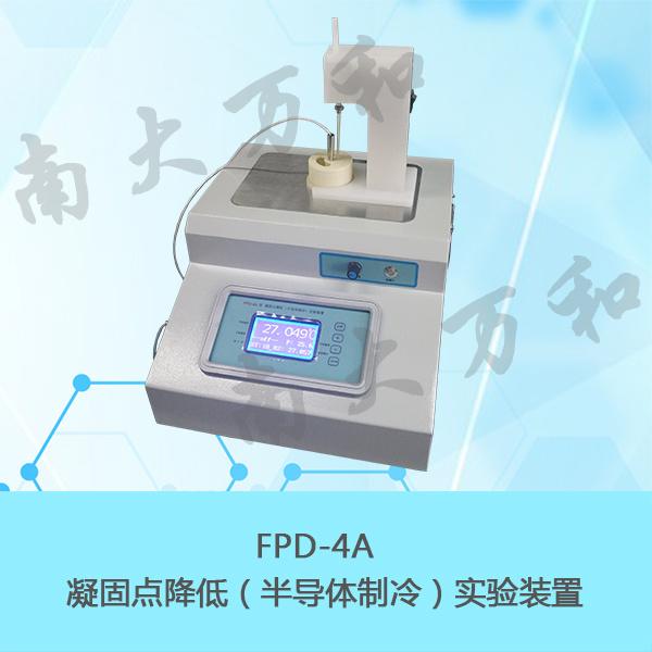 南京南大万和物化仪器FPD-4A凝固点降低(半导体制冷)实验装置