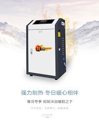 亳州电采暖炉、可以连手机的电锅炉、电采暖炉厂家
