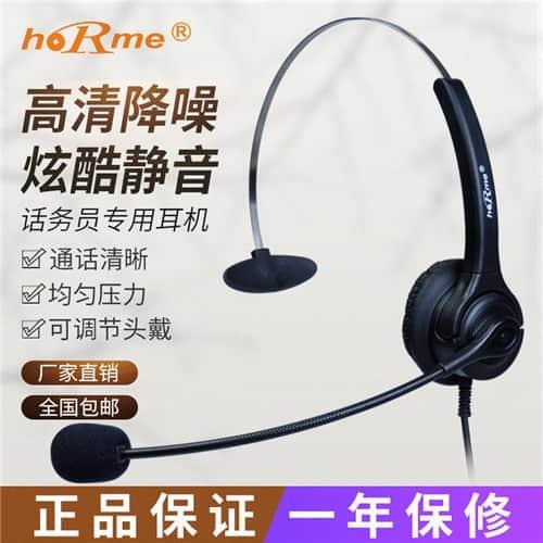 hoRme合镁S400呼叫中心客服专用线控耳机头戴式单耳话务电话耳麦