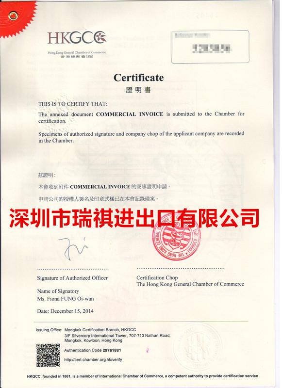 汕头可代办INVOICE香港总商会认证hkgcc