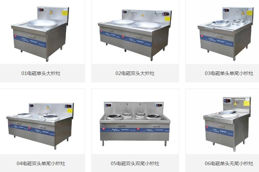 食堂电磁炉大炒锅、华鑫商用电磁炉、马鞍山电磁炉