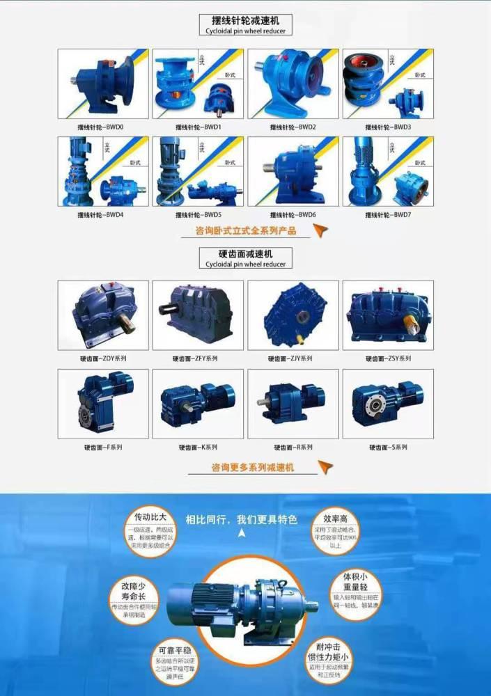 武汉精华减速机、武汉市精华减速机制造有限公司、忻州减速机