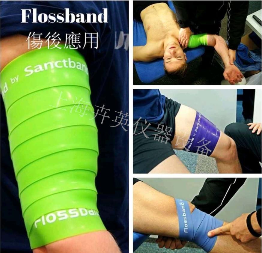 Cmprefloss flossband 筋膜带 消肿愈合 巫毒带