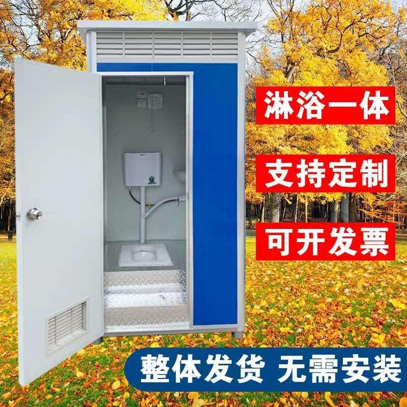 移动厕所卫生间流动户外工地洗手间洗澡冲凉沐浴房