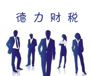 江西公司注册,南昌公司注册,德力财税