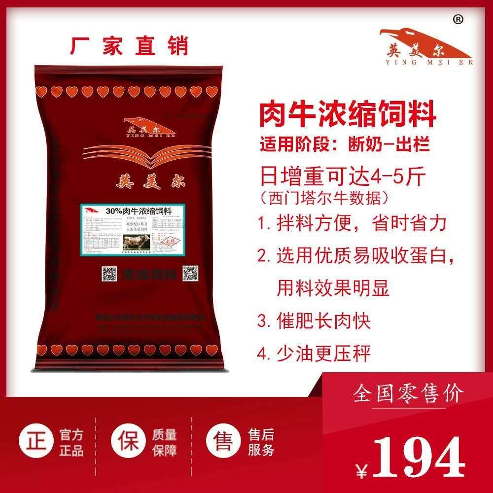 牛饲料多少钱一斤—肉牛精料多少钱一袋,牛饲料多少钱一斤