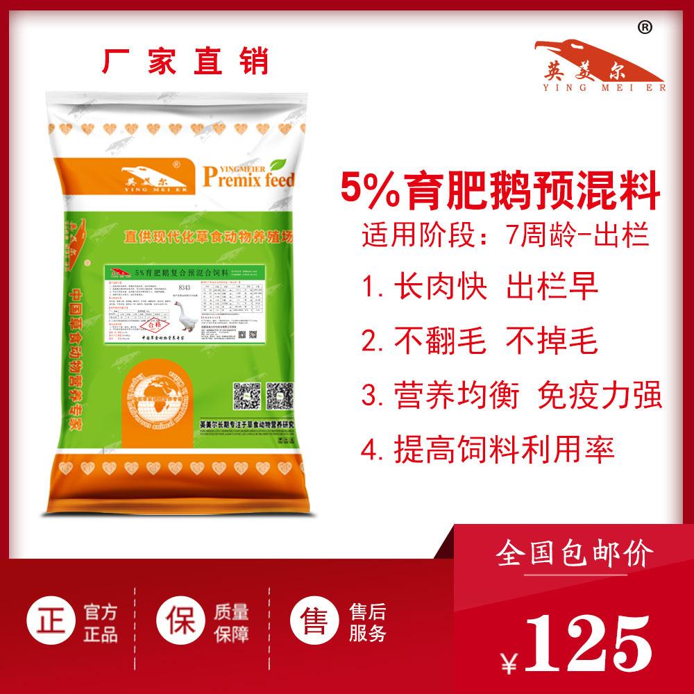 鹅饲料多少钱一斤 英美尔饲料厂家