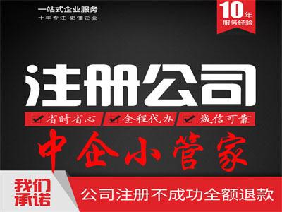宝鸡北京营业执照、中企小管家、北京营业执照公司转让
