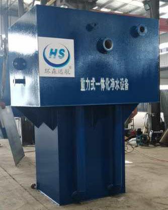 重力式一体化污水处理设备