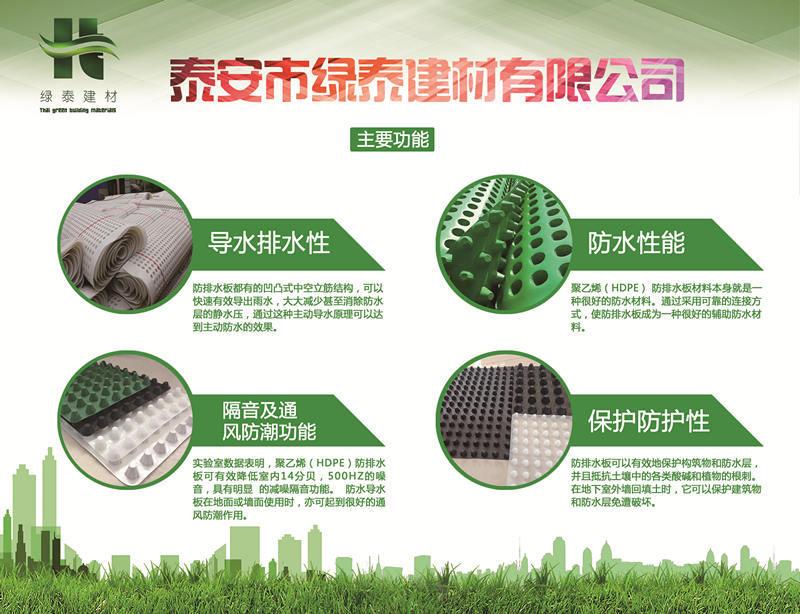 大同疏水板、金华屋顶疏水板排水板、南京塑料疏水板