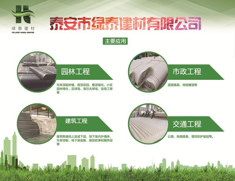通辽排水板、蓄排水板施工方法图片、注意事项绿化用排水板