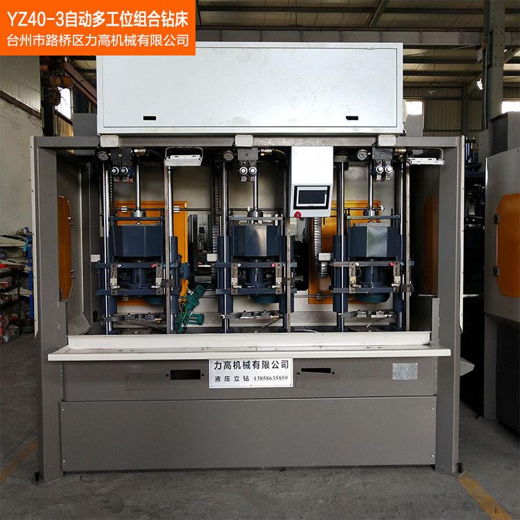 玉环力高机械小型液压组合钻床厂家