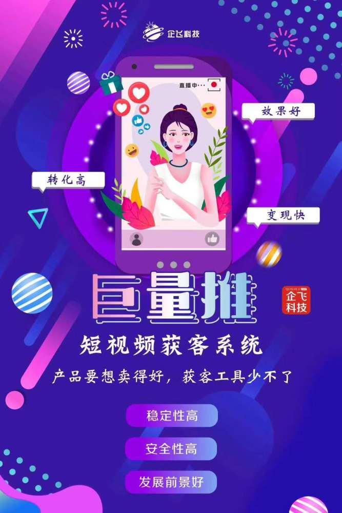 短视频营销利器招商、巨量推招代理、台北短视频营销利器