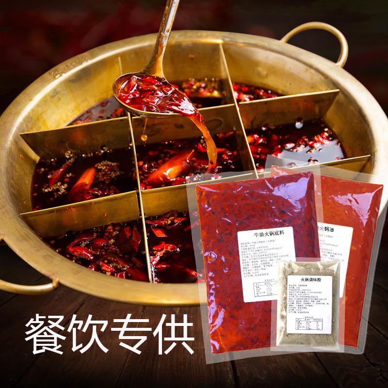四川火锅底料批发、连云港火锅底料、万高达味(查看)