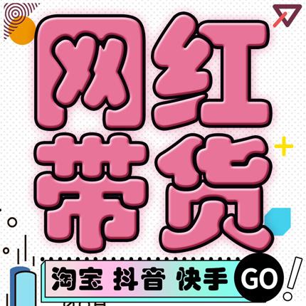 网红直播基地、推神网络(在线咨询)、广州网红直播