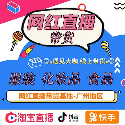 网红卖货机构、东莞网红卖货、推神网络(查看)