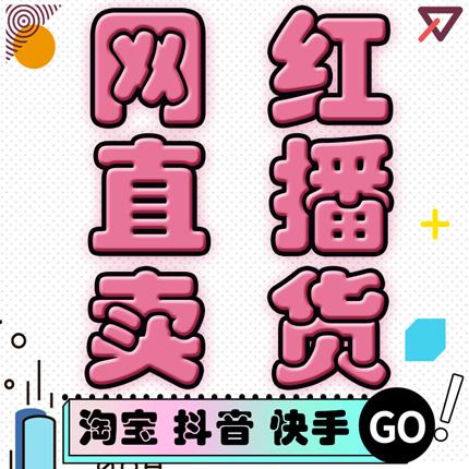 惠州网红带货、网红带货纯佣、推神网络(商家)