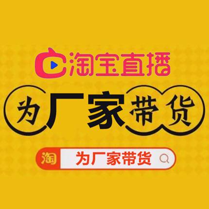 网红卖货(图)、网红带货平台、广州网红带货