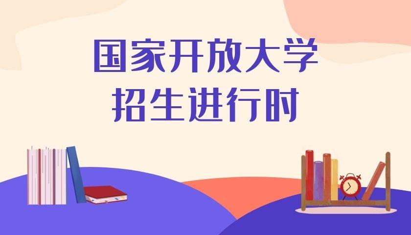 2020年国家开放大学秋季招生中