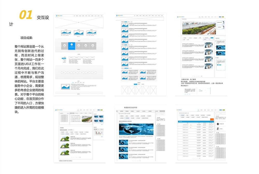 看看蓝蓝设计在交互设计上是怎样做的