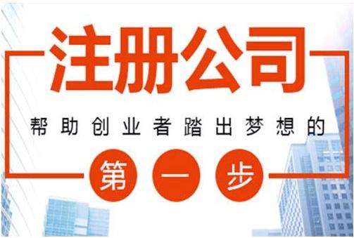 【公司注册】徐州注册公司小编分享:公司注册地址小知识