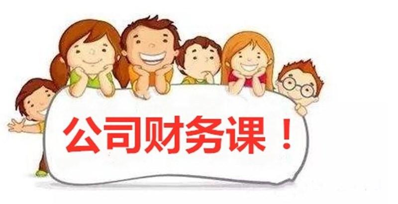 徐州新公司会计全套账务处理