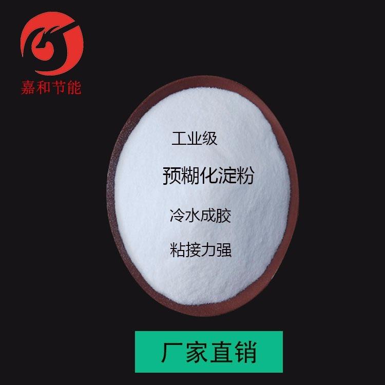 供应嘉和高粘度预糊化淀粉   冷水速溶