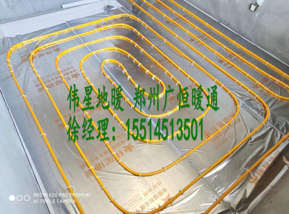 中原郑州伟星地暖、郑州广恒暖通、郑州伟星地暖质量