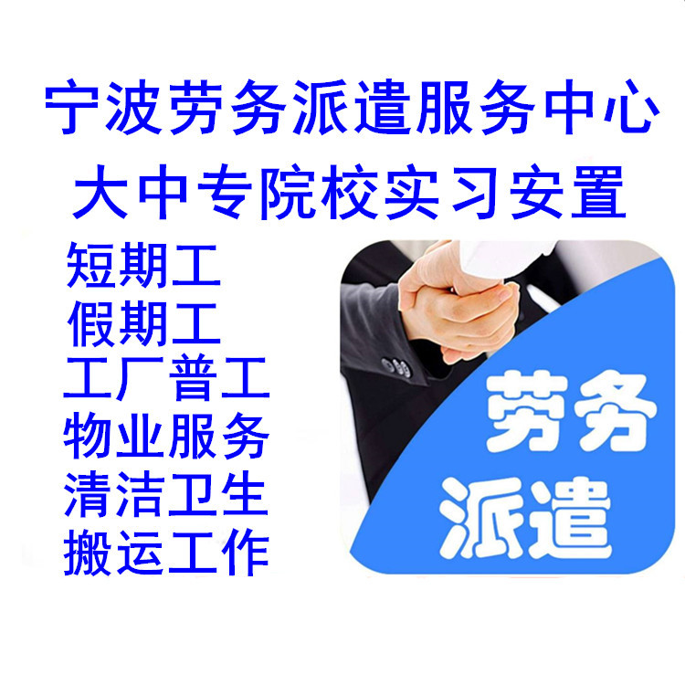 余姚劳务派遣-宁波卓博人力资源劳务外包