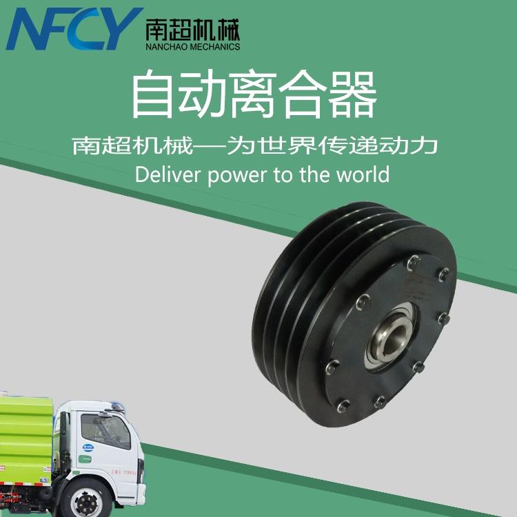大同自动离合器、程力自动离合器、厦门南超(商家)