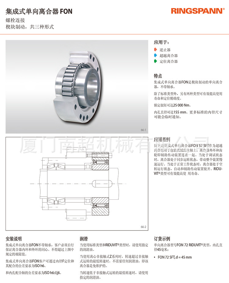 瑞班逆止器FXM(图)、逆止器厂家、淮南逆止器