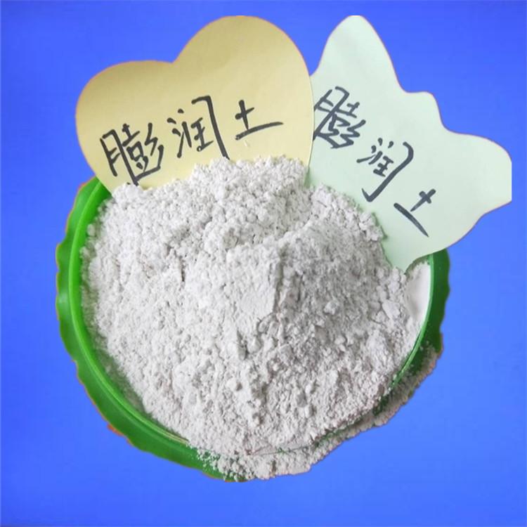 化妆品级DIY面膜用白色钠基膨润土 型煤粘结剂膨润土 免费拿样