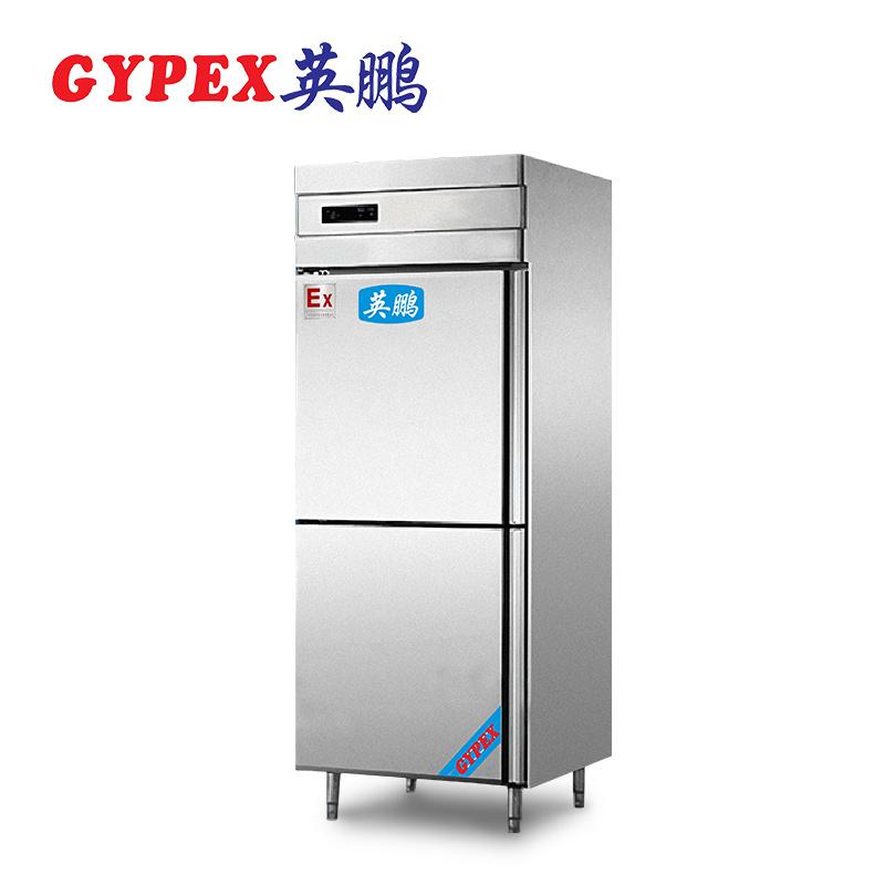 实验室防爆冰箱不锈钢400升英鹏防爆冰箱