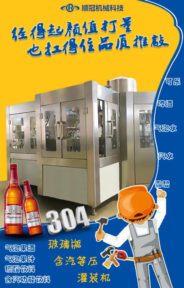 張家港玻璃瓶啤酒灌裝機 碳酸飲料灌裝機 全自動液體生產線設備